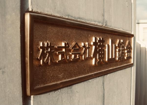 yokoyama_002